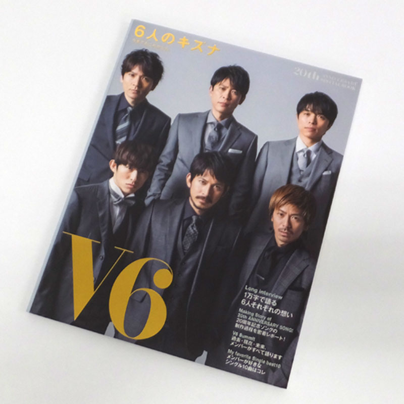 V6 パンフレット 20th ANNIVERSARY SPECIAL BOOK /アーティストグッズ【山城店】